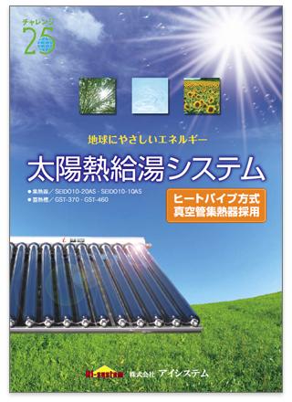 地球にやさしいエネルギー「太陽熱給湯システム」